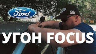 Как угоняют Ford Focus ?(, 2016-07-07T12:35:42.000Z)