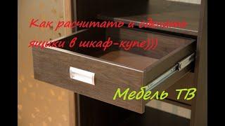 Как рассчитать и сделать выдвижные ящики в шкаф-купе