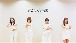 原駅ステージA / 9月23日配信リリース『君がいた未来』サビ部分手話