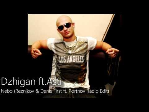 Dzhigan ft Asti - Nebo (Reznikov & Denis First ft  Portnov Radio Edit)