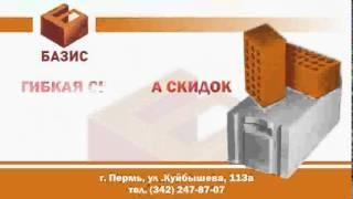 Компания Базис г.Пермь(Компания « БАЗИС » работает на рынке строительных материалов с 2007 года, и занимается комплексными поставка..., 2015-10-23T07:47:55.000Z)