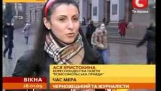 Черновецкий пригласил газетчицу на чай.(Черновецкий присмотрелся к журналистам. Мэр сегодня рассмотрел красоту двух корреспондентов ..., 2009-01-29T14:15:20.000Z)