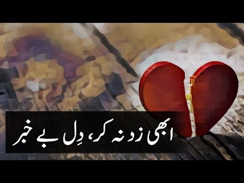 Abhi Zid Na Kar | Sad Urdu Poetry Whatsapp Status | Shaghaf