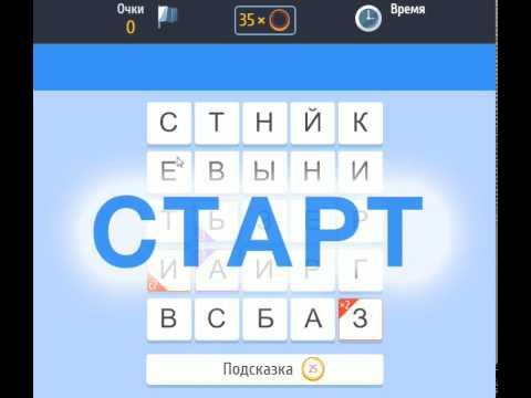Игра Слова из слова 2 прохождение уровней