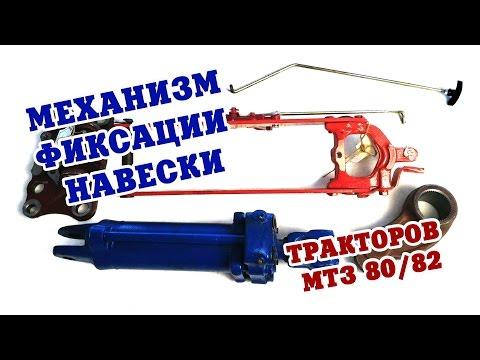 Механизм фиксации задней навески тракторов МТЗ-80/82