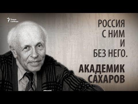 Россия с ним и без него. Академик Сахаров
