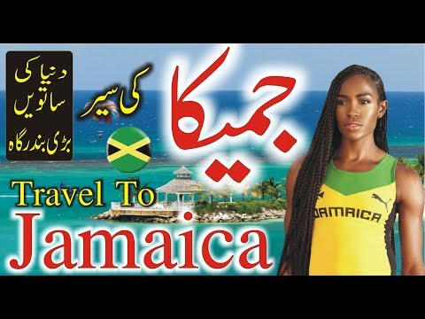 Travel to Jamaica| Full Documentary and History About Jamaica In Urdu & Hindi |جمیکا کی سیر