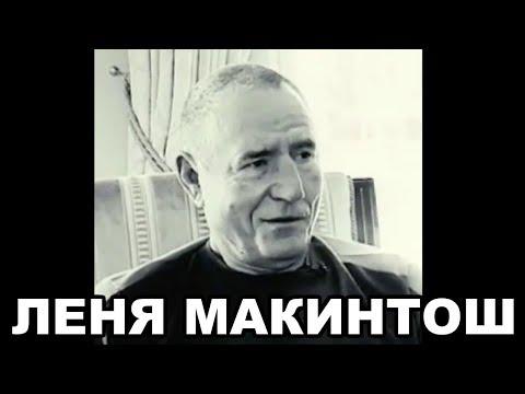 Лёня Макиинтош (Леонид Билунов). Биография