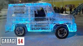 Ледяной Гелик - Первый Выезд