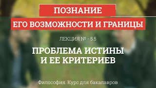 5.5 Проблема истины и ее критериев - Философия для бакалавров