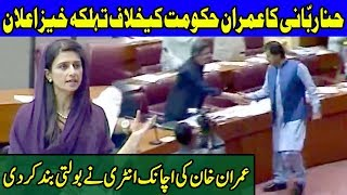Hina Rabbani Complete speech in assembly Today | 26 June 2019 | Dunya News