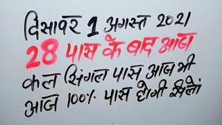 Gali desawer 1 August 2021 satta up।satta up king।FB।GB।faridabad gajiyabad 1August 2021satta result