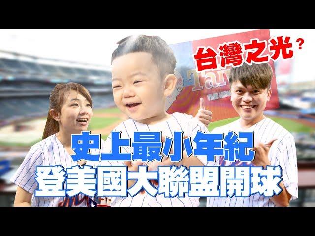 【蔡阿嘎登上美國大聯盟】代表台灣開球!蔡桃貴創最年輕紀錄!(MLB Mets )