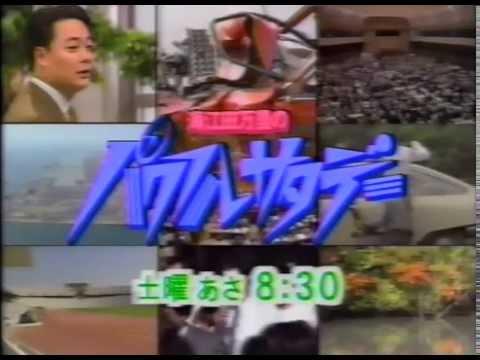 海江田万里のパワフルサタデー -...