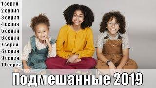 Подмешанные / Mixed-ish 1, 2, 3, 4, 5, 6, 7, 8, 9, 10 серия / 2019 / драма / сюжет, анонс