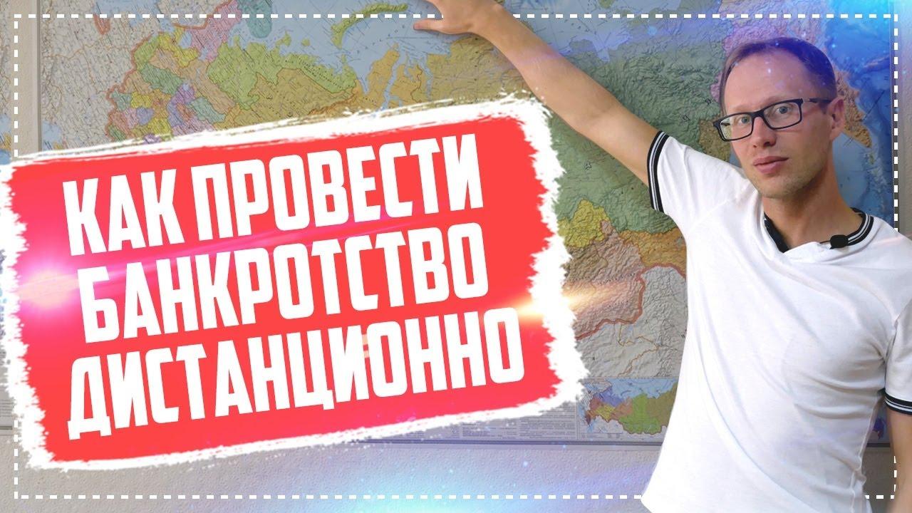 банкротство физических лиц новосибирск видео