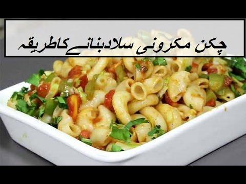 Chicken Macaroni Salad Recipe In Urdu New Dishes Recipes 2017