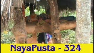 Chhaupadi || Sa:Paru of Kirtipur || NayaPusta - 324