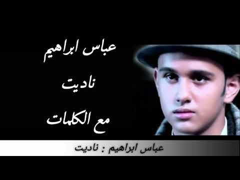 عباس ابراهيم ناديت مع الكلمات بجودة عالية Youtube