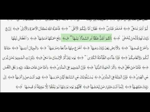 Surah Naziat Arabic Recitation