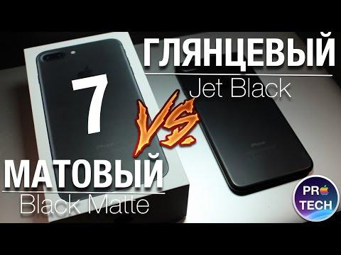 Какой IPhone 7 купить - глянцевый или матовый. Есть идеальное решение!