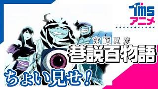 豪華絢爛な声優陣が魅力。京極作品初のアニメ化!! 【原作】京極夏彦 ...