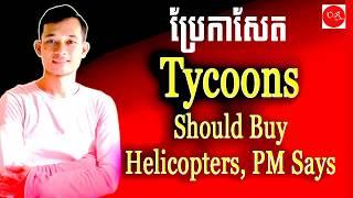 លោកនាយករដ្ឋមន្រ្តីថាឧកញ្ញ៉ាៗគួរទិញឧទ្ធម្ភាគចក្រ | Tycoons should buy helicopters, PM says | OnnRathy