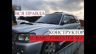 Вся правда о конструкторах из Японии.Обзор Subaru Forester SG5 без пробега по РФ