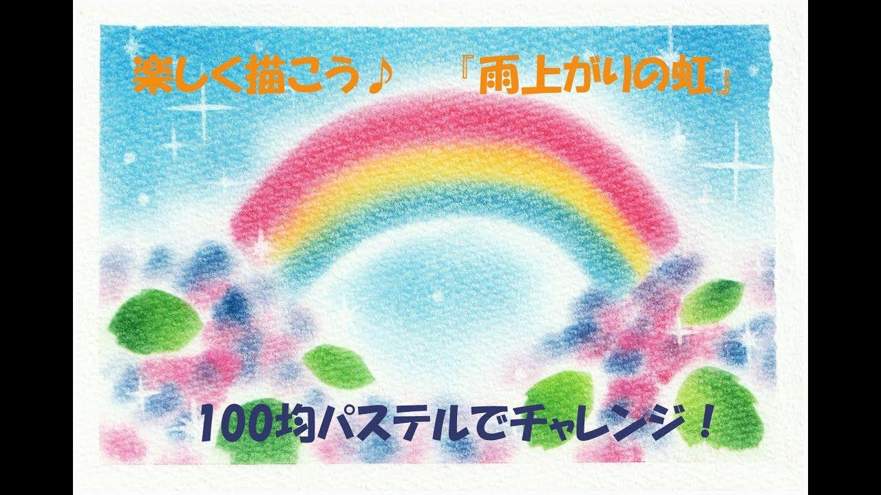 パステルアート050雨上がりの虹の描き方 100均パステルでチャレンジ