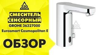 Обзор Смеситель сенсорный GROHE 36327000 Eurosmart Cosmopolitan E