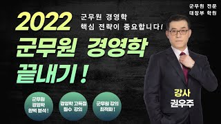 2022 군무원 경영학 합격 강의 ! (feat. 권우…