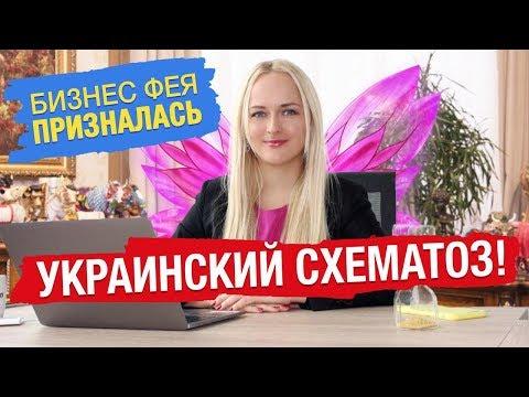 Бизнес Фея про схемы, обнал и НДС. Кто стоит за Яна Матвийчук?