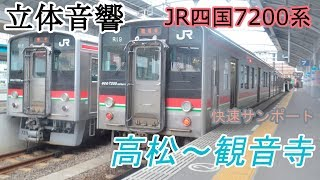 バイノーラル全区間走行音-JR四国7200系【快速サンポート】高松~観音寺