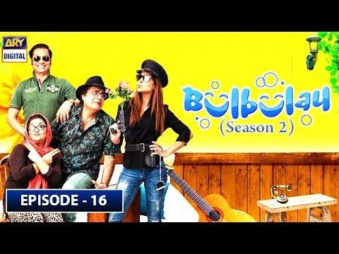 Bulbulay Season 2 | Episode 16 | 25th August 2019 | ARY Digital Drama