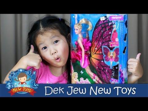 เด็กจิ๋วรีวิวของเล่นตุ๊กตาบาร์บี้ แมรีโพซ่า Barbie Mariposa [N'Prim W283]