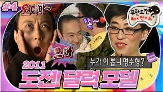 [무도] 절규 실사판😱 명화 컨셉을 흡수한 명수와 아줌마 재석의 럽라❤ '도전! 달력 모델' 4편 MBC100619방송