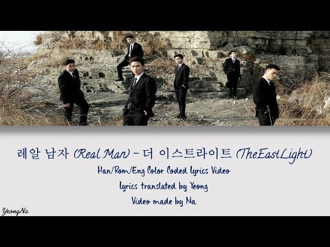 [Han/Rom/Eng]레알 남자 (Real Man) - 더 이스트라이트 (TheEastLight.) Color Coded Lyrics Video