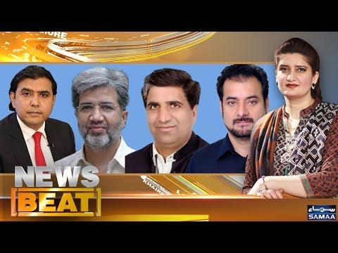 Hukumat Kay Jitne Din Utne Tanazey | News Beat | Paras Jahanzeb | SAMAA TV | 31 August 2018