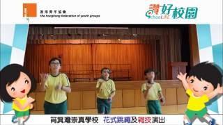 Publication Date: 2016-10-07 | Video Title: 青協「讚好校園」:筲箕灣崇真學校   花式跳繩及雜技演出