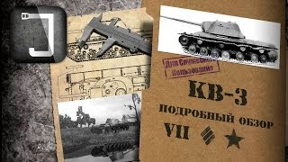 кВ-3. Броня, орудие, снаряжение и тактики. Подробный обзор