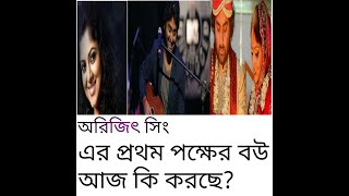 arijit-singh-love-life-and-two-marrages