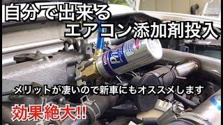 【これは凄すぎ!!】エアコン添加剤投入//DIY//整備//ガスチャージ//カーエアコン