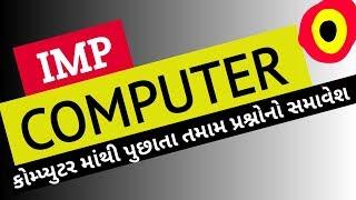 કોમ્પ્યુટર માંથી આ પ્રશ્નનો ની બહારનું કાઈ નય પુછાય   most imp computer questions  in Gujarati   CCC