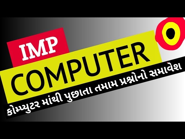 ?????????? ????? ? ???????? ?? ??????? ??? ?? ????? | most imp computer questions  in Gujarati | CCC