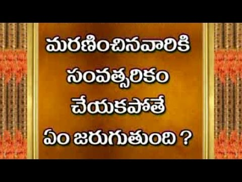 What Happen to If do not Death Anniversary?   Dharma sandehalu - Episode 635_Part 3