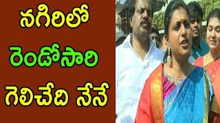 MLA Roja About Win Seats On Nagari YSRCP Supports Fans  | Cinema Politics