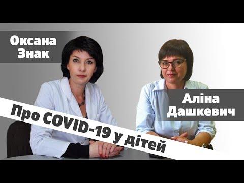 Інформаційне Агентство АСС: Знак і Дашкевич: про коронавірус у дітей та імунітет