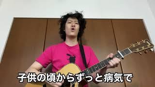 父ちゃんの歌〜余命宣告編〜