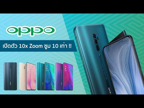 OPPO เปิดตัวมือถือ Reno ซีรี่ส์ใหม่อัด Snap 855 พร้อมกล้อง 48 ล้าน และ ซูม 10 เท่าเทพๆ | Droidsans - วันที่ 11 Apr 2019