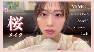 桜メイク🌸MiMCなどのミネラルコスメ多め✨スキンケアから!ナチュラルにカラーメイク💓/Cherry Blossom Makeup Tutorial!/yurika